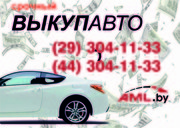 Купим ваш автомобиль (иномарку) СРОЧНО в Бобруйске и по всей Беларуси!